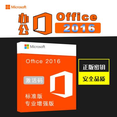 微軟辦公軟件 office2016專業增強版 序列號激活碼 永久激活不含票