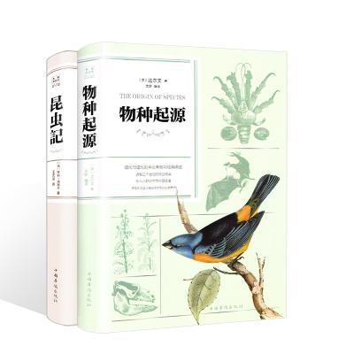 物種起源 昆蟲記 精裝本彩印插圖 達爾文遇到法布爾純美閱讀 中文全譯中小學生自然科普 生物科學百科書 進化論人類簡史百科