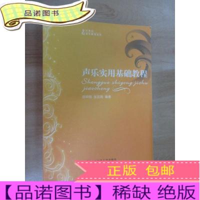 正版九成新21世纪音乐教育丛书:声乐实用基础教程