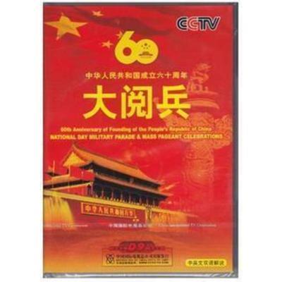 正版 中华人民共和国成立60周年大阅 DVD
