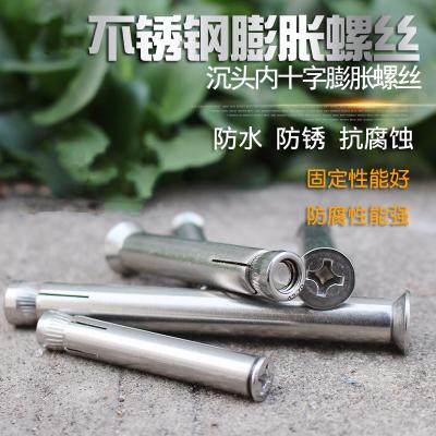 不銹鋼內置式膨脹螺絲螺栓法耐 沉頭平頭金屬內膨脹M6M8