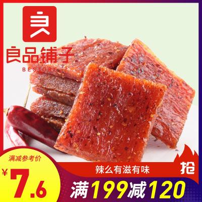 良品铺子 香辣味豆干 素小烧 200gx1袋装 辣片辣条味零食麻辣食品
