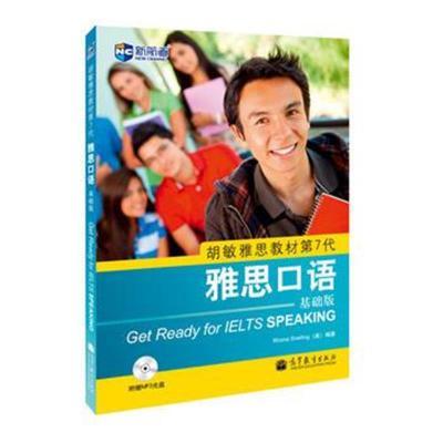 胡敏雅思教材第7代:雅思口語 基礎版—新航道英語學習叢書
