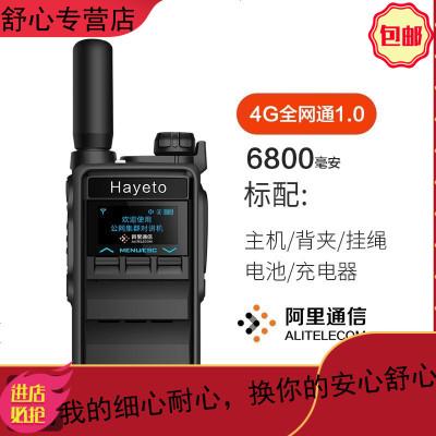 4G全國對講戶外機手持民用5000公里大功率手臺公網無線迷你手持器 4G全網通1.0 電信100MBx12個