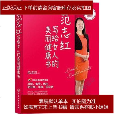 范志紅寫給女人的美麗健康書 范志紅 化學工業出版社 9787122260949