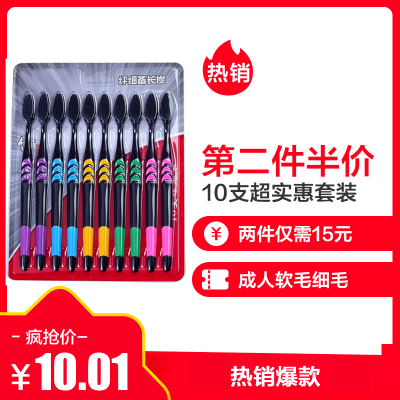 【15元20支】韩版竹炭牙刷10支套装 成人软毛细毛家庭实惠装