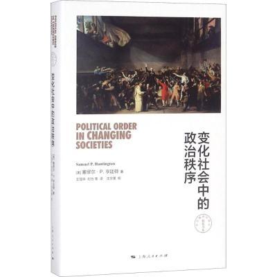 變化社會中的政治秩序 政治理論 新華正版
