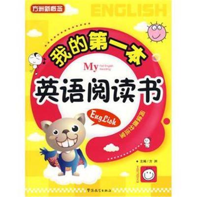 我的本英语阅读书方洲9787802006652华语教学出版社