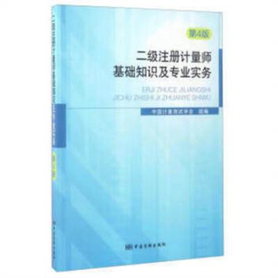 二級注冊計量師基礎知識及專業實務(第4版)