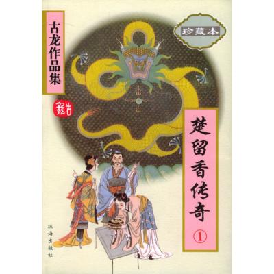 正版二手楚留香傳奇(全四冊)古龍珠海出版社