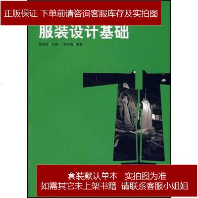 服裝設計基礎 張祖芳 上海人美 9787532251513