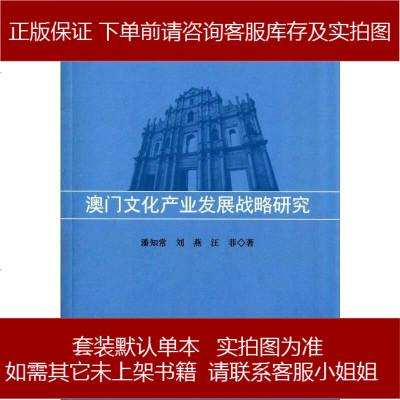 澳文化產業發展戰略研究 9787010138473