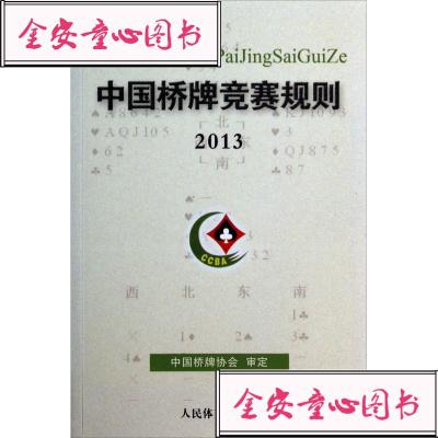 【单册】中国桥牌竞赛规则(2013)
