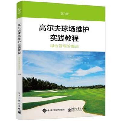 全新正版 高爾夫球場維護實踐教程(第3版)