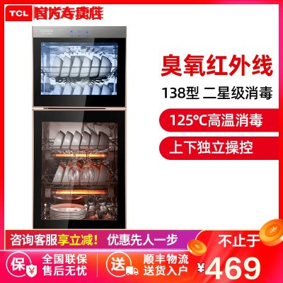 康佳(KONKA)ZTP138K4家用消毒柜 商用消毒碗柜 廚房立式消毒柜 臭氧高溫 二星級大容量 100L雙門