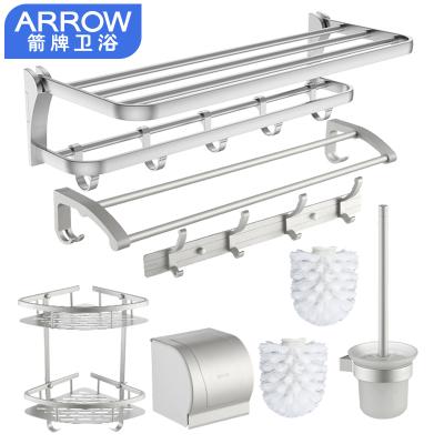 箭牌(ARROW)卫浴五金套件毛巾架 浴室挂件套装 卫生间置物架壁挂 太空铝八件套