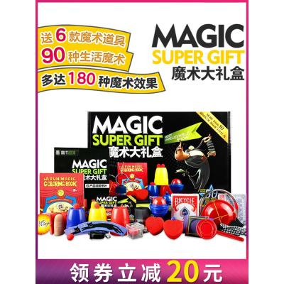 魔術8000道具套裝大禮包兒童玩具學生初學者魔術禮盒兒童