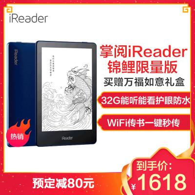 掌阅(iReader) A6 锦鲤限量版 电子书阅读器 6英寸电纸书 听读一体 墨水屏32GB 湖泊蓝