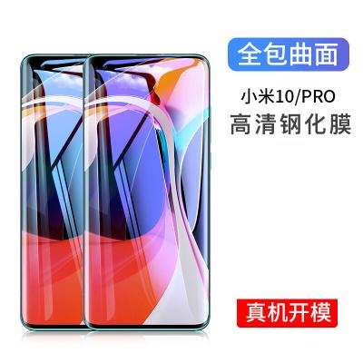 輕萬小米10/10pro5g版鋼化膜全屏曲面高清透明防摔貼膜xiaomi10手機保護膜全玻璃