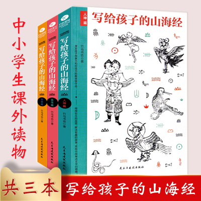 正版 寫給孩子的山海經人神篇/異獸篇/魚鳥篇三本套裝 圖文插畫版 名家手繪古插畫 神話故事上古