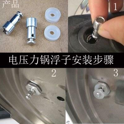 原廠電壓力鍋煲配件浮子閥/密封圈/浮子墊止開閥芯上蓋洞口閥定制