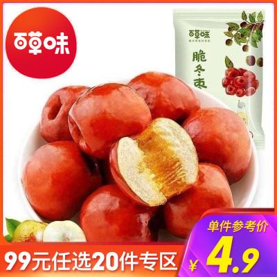 百草味 蜜饯 脆冬枣 35g 无核脆枣干果枣干枣子任选