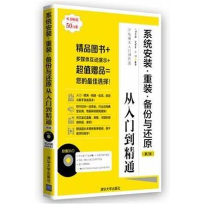 正版书籍 系统 重装 备份与还原从入门到精通(第2版)(配光盘)(学电脑从入门