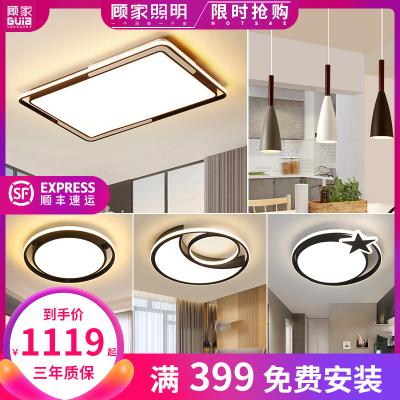 【顧家照明】LED客廳燈吸頂燈現代簡約創意家用臥室燈全屋組合燈具套餐適用范圍15㎡-30㎡