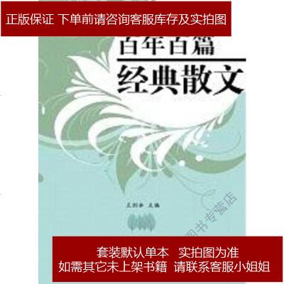 百年百篇经典散文 王剑冰 长江文艺出版社 9787535439024