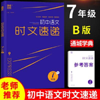 2020版通城学典初中语文时文速递七年级B版 初中语文七年级B阅读理解专项训练全国通用