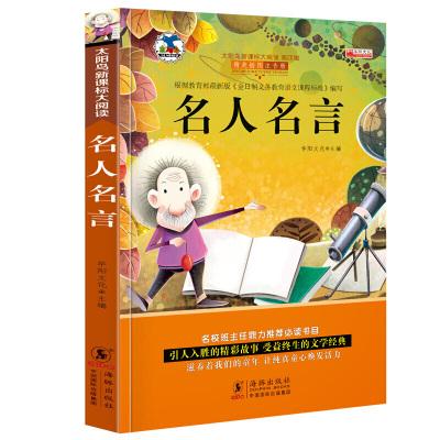 快樂讀書吧小學生一二三年級課外閱讀書籍名人名言注音版學生版格言警句帶拼音的書7-9歲兒童校園勵志書籍
