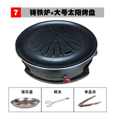 韓式鑄鐵炭爐無煙燒烤爐商用加厚碳烤肉架家用木炭全套大號煎肉鍋 鑄鐵爐+33太陽盤(收藏送木托