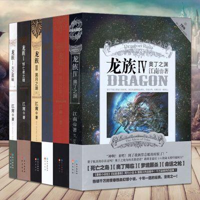 龍族小說全套6冊 全集六本 龍族1+2+3上+3中+3下+4 江南龍族III青春文學奇幻小說課外書