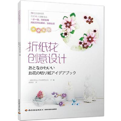 折紙花創意設計