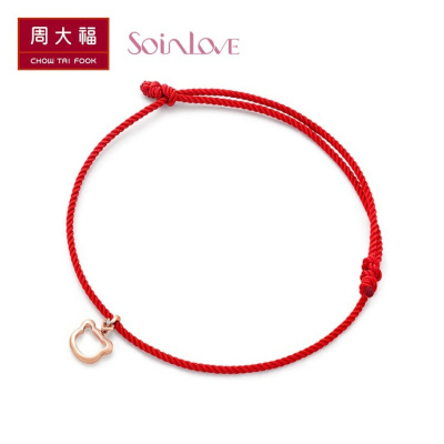 周大福(CHOW TAI FOOK)珠寶首飾Soinlove紅繩款18K金彩金鉆石手鏈VU651