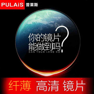 普萊斯1.67超薄非球面鏡片高度近視散光眼鏡片防輻射1.67近視鏡片非球形男女通用樹脂鏡片