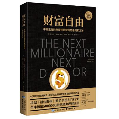 財富自由(吳曉波、得到、正和島聯袂推薦的經典理財圖書)
