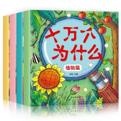 十万个为什么幼儿版全套4册 彩绘注音儿童科普百科绘本故事3-6岁幼儿园宝宝大开本早教幼儿书