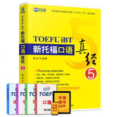 正版 新航道 新托福口語真經5 TOEFL iBT 常遠新托福口語真經 北美托福口語真題解析 托福口語素材 TOEF