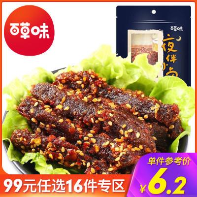 百草味 肉类零食 麻辣牛肉60g 真空熟食即食麻辣味零食肉类休闲小吃任选