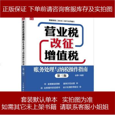 營業稅改征增值稅賬務處理與納稅操作指南(第版) 9787115423993