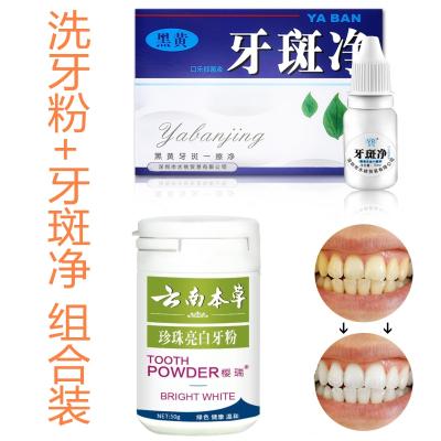 櫻瑞云南本草洗牙粉50g+黑黃牙斑一擦凈一瓶10ML組合套裝告別黃牙