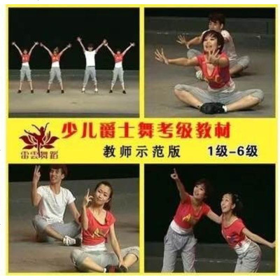 雅馨新版爵士舞考级教师版少儿爵士舞考级教材1至6级完整版 任璐