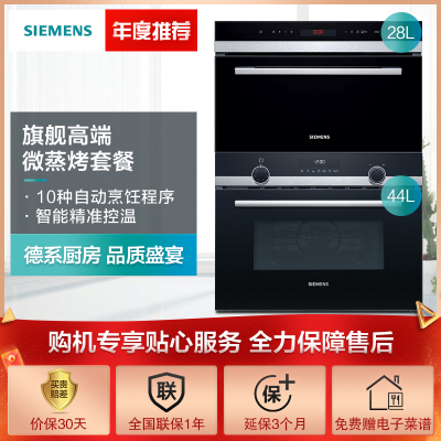 西门子(SIEMENS)CM585AMS0W微波烤箱+28升智能电蒸箱CD543KBT1W