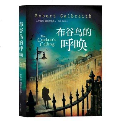 布谷鳥的呼喚哈利波特作者JK羅琳的作品推理懸疑冒驚驚悚破案偵探小說外國文學小說犯罪心理學書籍正版D