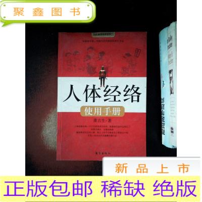 正版九成新人體經絡使用手冊:國醫健康絕學系列二