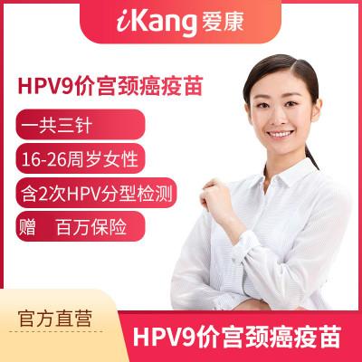 愛康國賓 健康體檢 HPV 9價宮頸癌疫苗套餐3次( 含2次hpv分型) 適合16-26周歲女性 北京