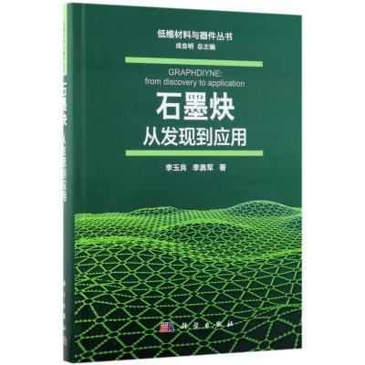 石墨炔(從發現到應用)(精)/低維材料與器件叢書