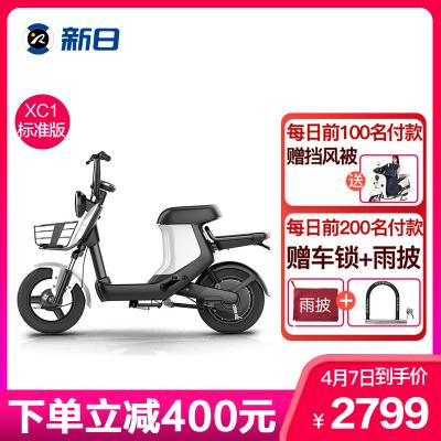 新日電動車 新國標XC1電動自行車 輕便時尚 博世電機 鋰電池 成人電瓶車 男女式中小型助力踏板車輕便代步車