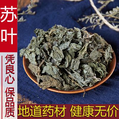 材正品新货野生紫苏叶干500g克 香料苏叶茶梗无硫天然中药